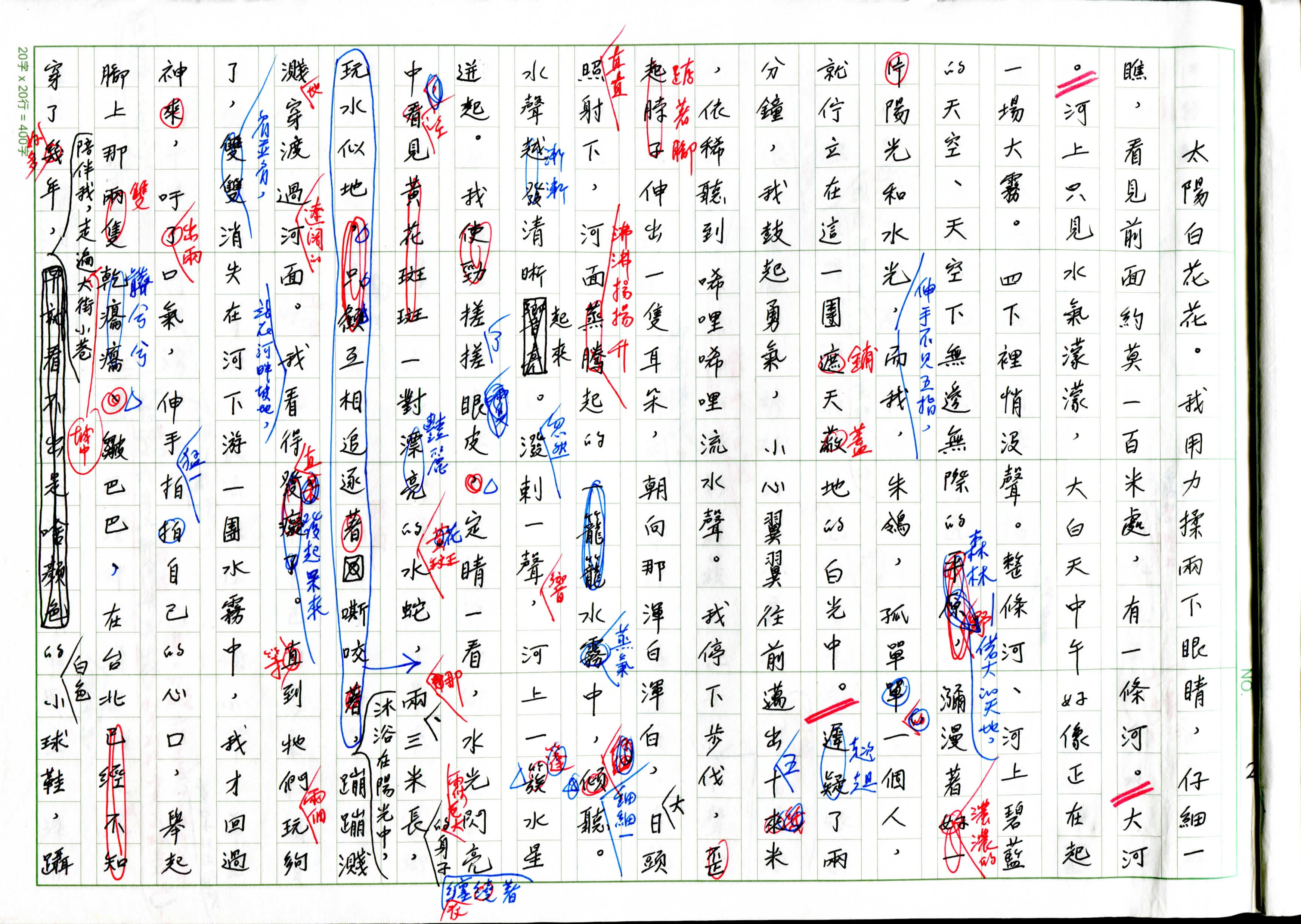 The Book of Zhu Ling Provided by Li Yongping