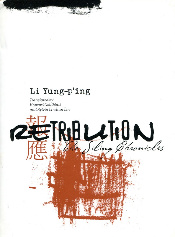 ENGLISH EDITION OF THE <i> RETRIBUTION: THE JILING CHRONICLES </i> PUBLISHED