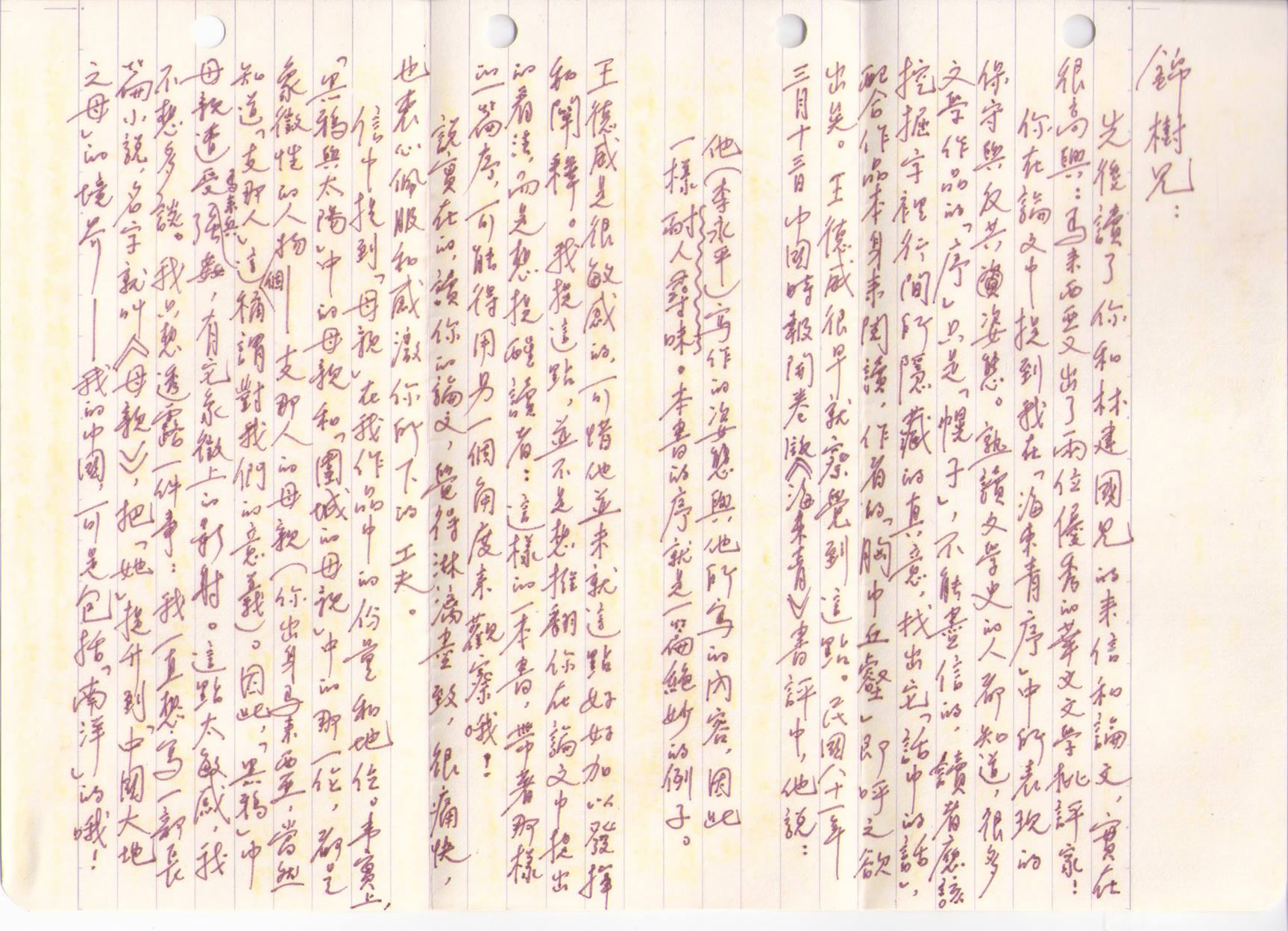 """Li's Letter to Ng Kim-chew"" Provided by Ng Kim Chew"