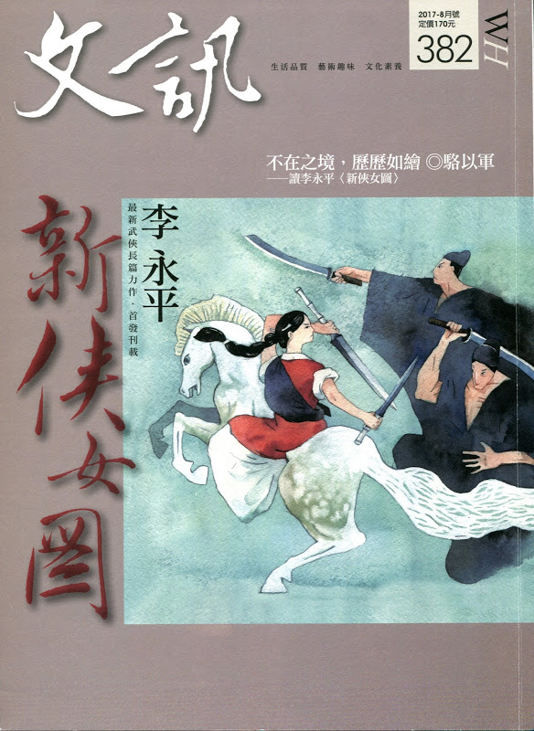 <i>MARVELOUS TALE OF THE SWORDWOMAN </i> IS ISSUED SERIALLY IN WENSHUN MAGAZINE