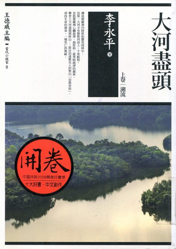 NOVEL <i> THE END OF THE RIVER: UPSTREAM VOYAGE </i> PUBLISHED
