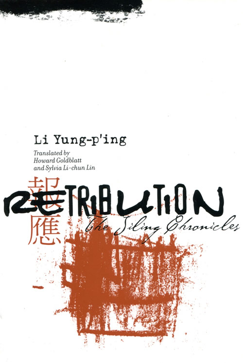 <i>Retribution: The Jiling Chronicles</i>