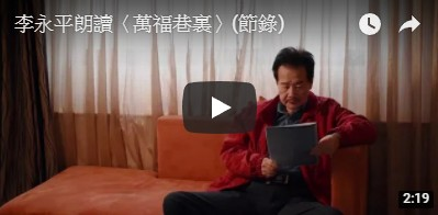 "Li reading ""In Great Blessing Lane"""
