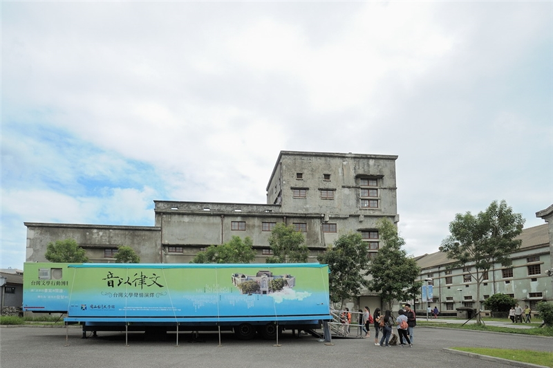 Hualien Cultural and Creative Industries Park