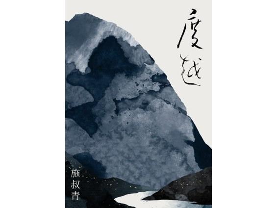 "<p>◆Named visiting writer at <a href=""http://hkbuenews.hkbu.edu.hk/?t=enews_details/1346"" target=""_blank"">Hong Kong Baptist University.</a></p>"