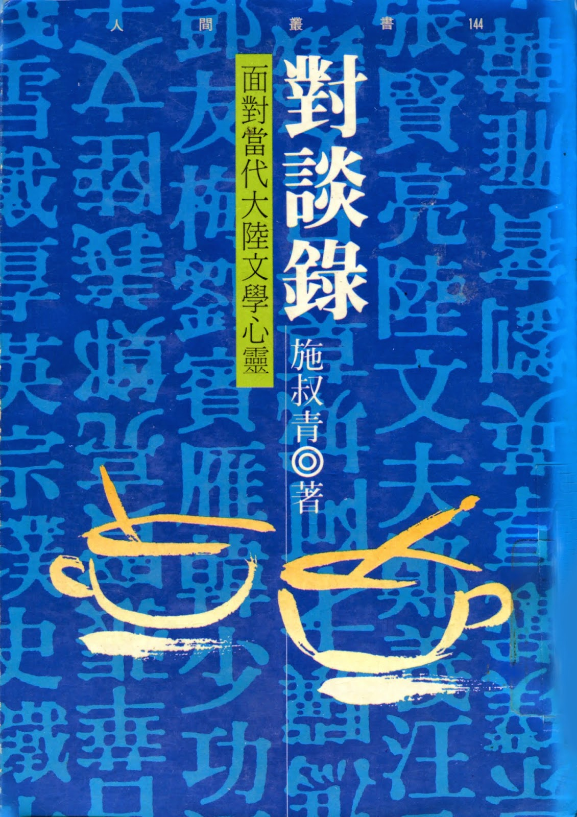 Dialogues: Facing the Psyche of Contemporary Chinese Literature