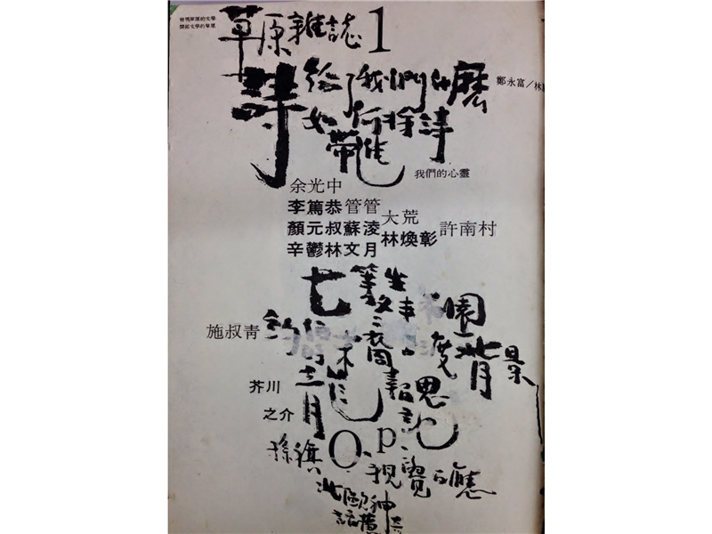"""""""The Last Descendants of Job"""" published in the first issue of the magazine <i>Grassland (Tsaoyuan)</i>."""