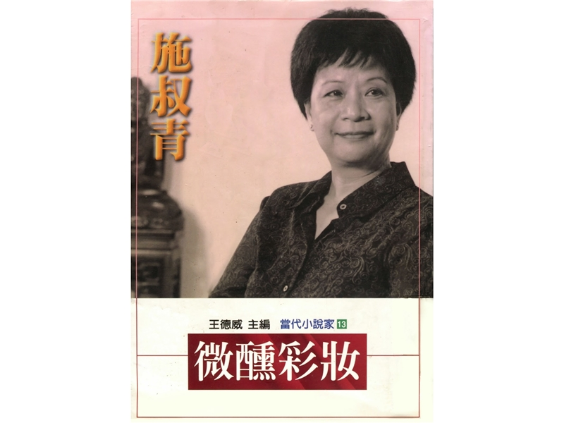 <p>◆ Hong Kong&rsquo;s <em>Yazhou Zhoukan</em> assesses <em>Hong Kong Trilogy</em> as one of the 100 Best Chinese Novels in the 20th century.</p>