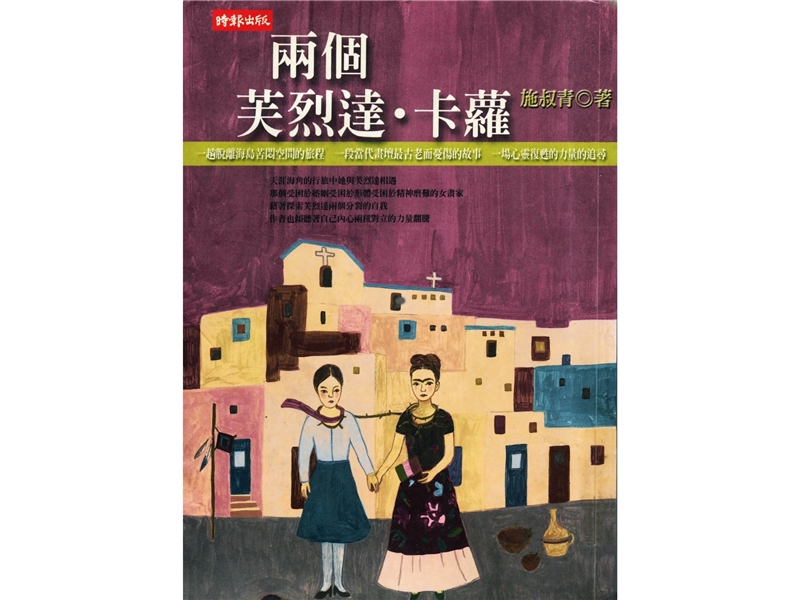 <p>◆ Named visiting writer at Shih Hsin University.</p>