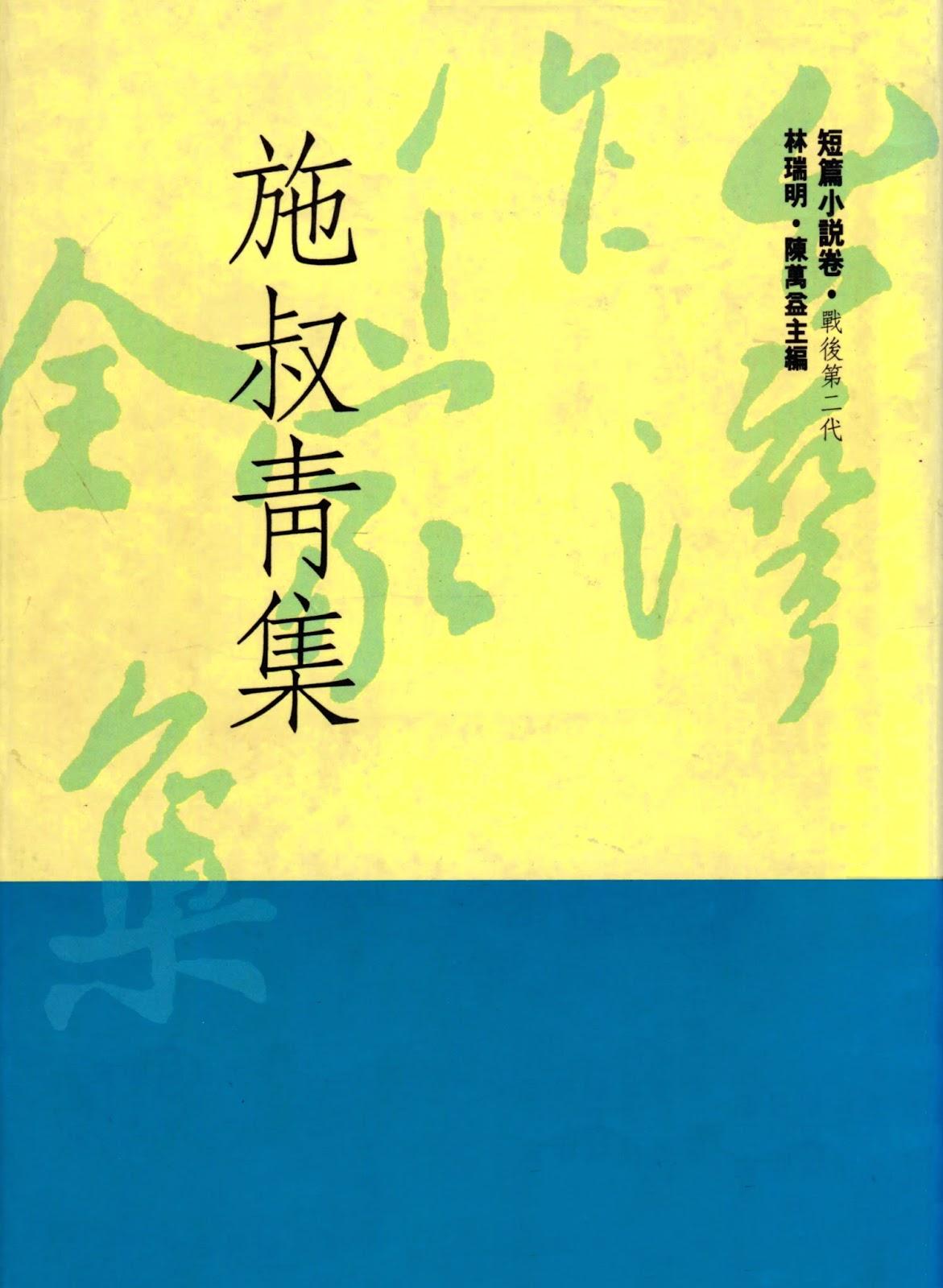 Collection: Shih Shu-ching