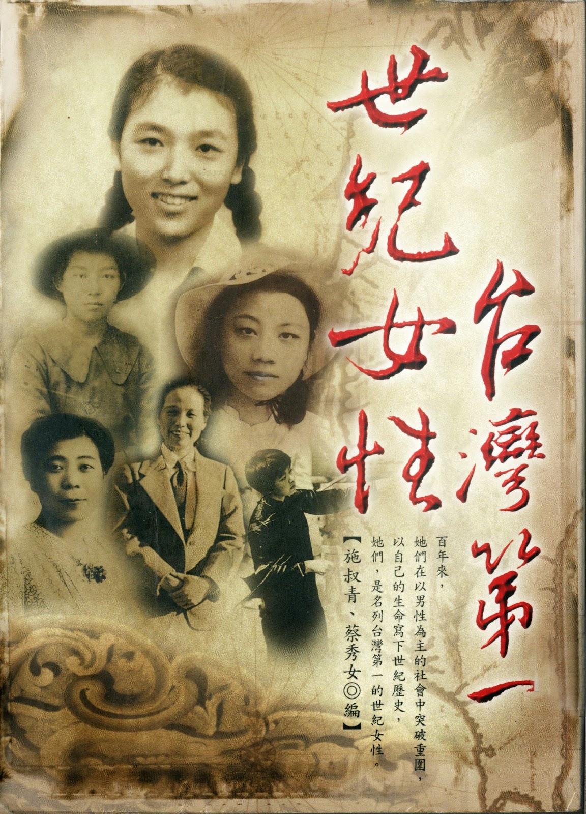 Women of the Century: Taiwan Top Ones