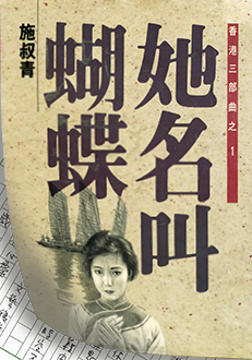 Her Name is Butterfly: Volume One of Hong Kong Trilogy  Provided by Shih Shu-ching