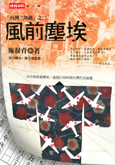 Dust in the Wind: Volume Two of Taiwan Trilogy Provided by National Museum of Taiwan Literature