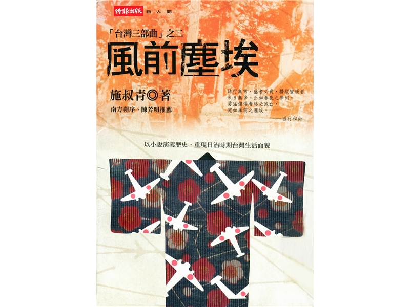<p>◆ The book is shortlisted by the Taiwan Literature Award, presented by National Museum of Taiwan Literature, in 2008.</p> <p>&nbsp;</p> <p>(note:Photograph provided by Shih Shu-ching)</p>