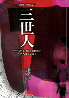 People of Three Generations: Volume Three of Taiwan Trilogy Provided by Shih Shu-ching