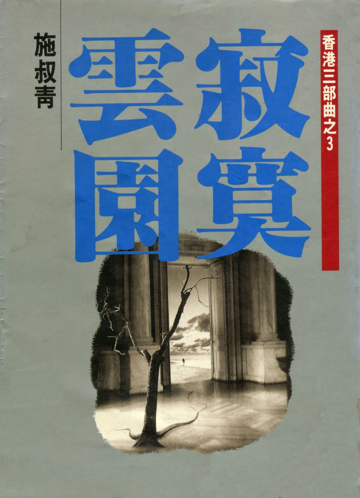 The Lonely Cloud Manor: Volume Three of Hong Kong Trilogy