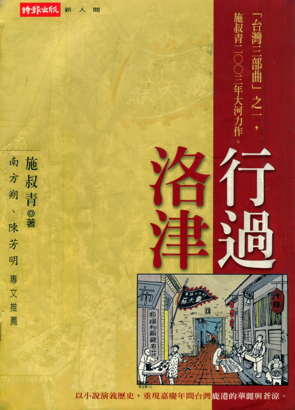 Passing by Loytsin: Volume One of Taiwan Trilogy