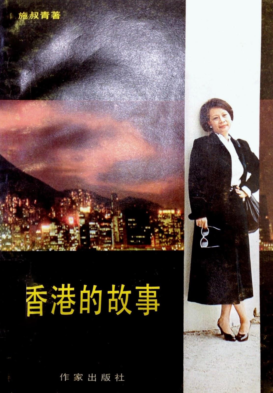 Stories of Hong Kong