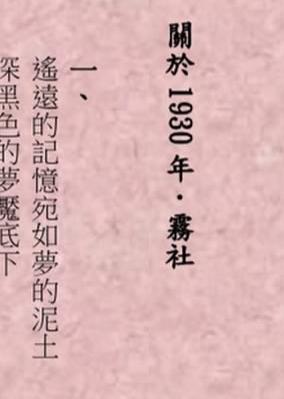 """""""About 1930, Wushe"""""""