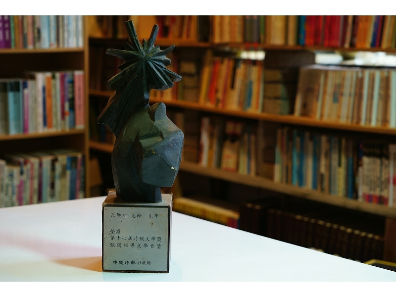 """Losin Wadan: Colonialism, Ethnicity and Self"" won the First Prize for Non-ficition Novel from the 17th China Times Literary Award"