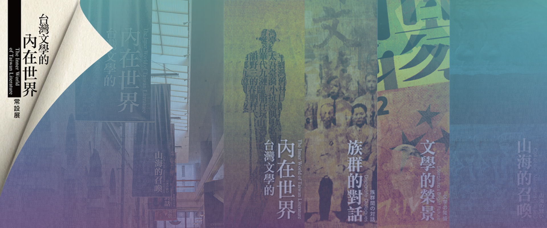 """The """"Inner Being"""" of Taiwan Literature"""