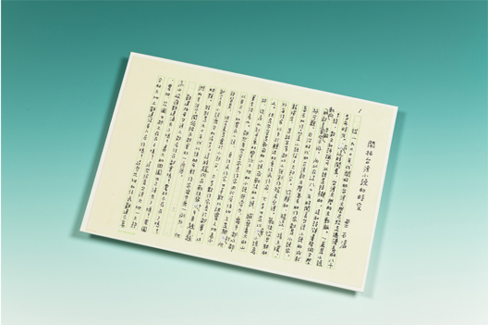 Expanding Horizons for Taiwanese Novels
