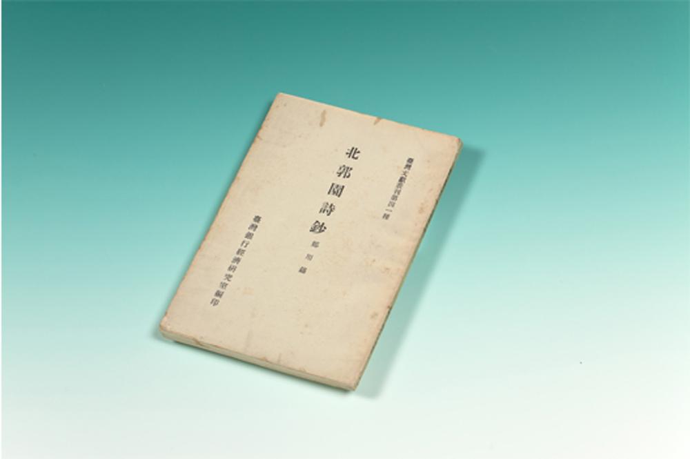 """Reconciliationism"" in Beiguo Garden Anthology"