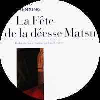 法國短篇小說集