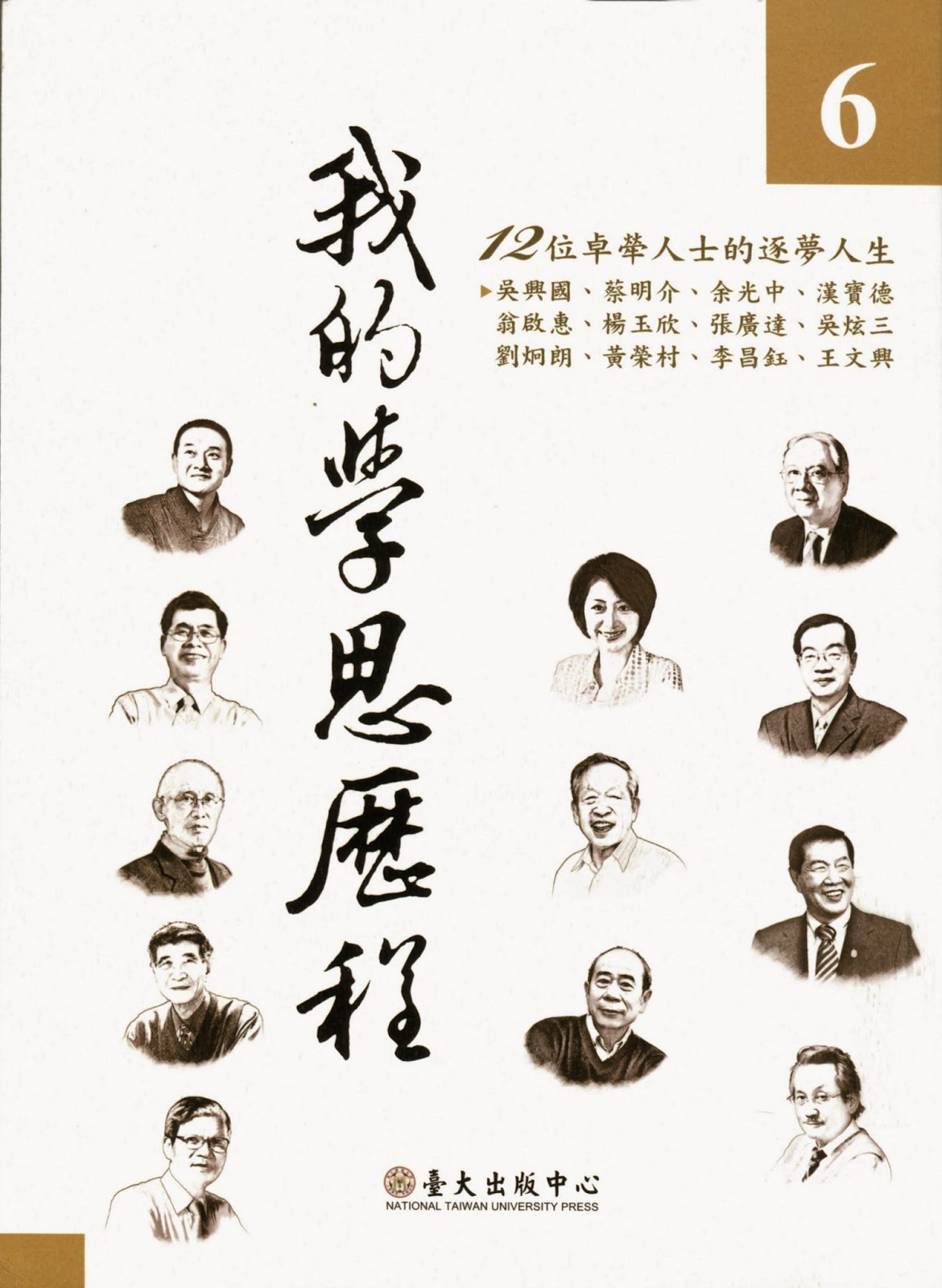 <i>NTU Lectures on the Intellectual and Spiritual Pilgrimage, Vol.6</i>《我的學思歷程6》