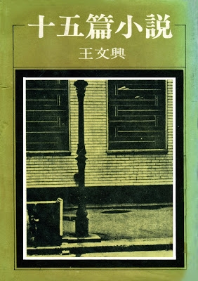 <i>Fifteen Short Stories</i> 《十五篇小說》