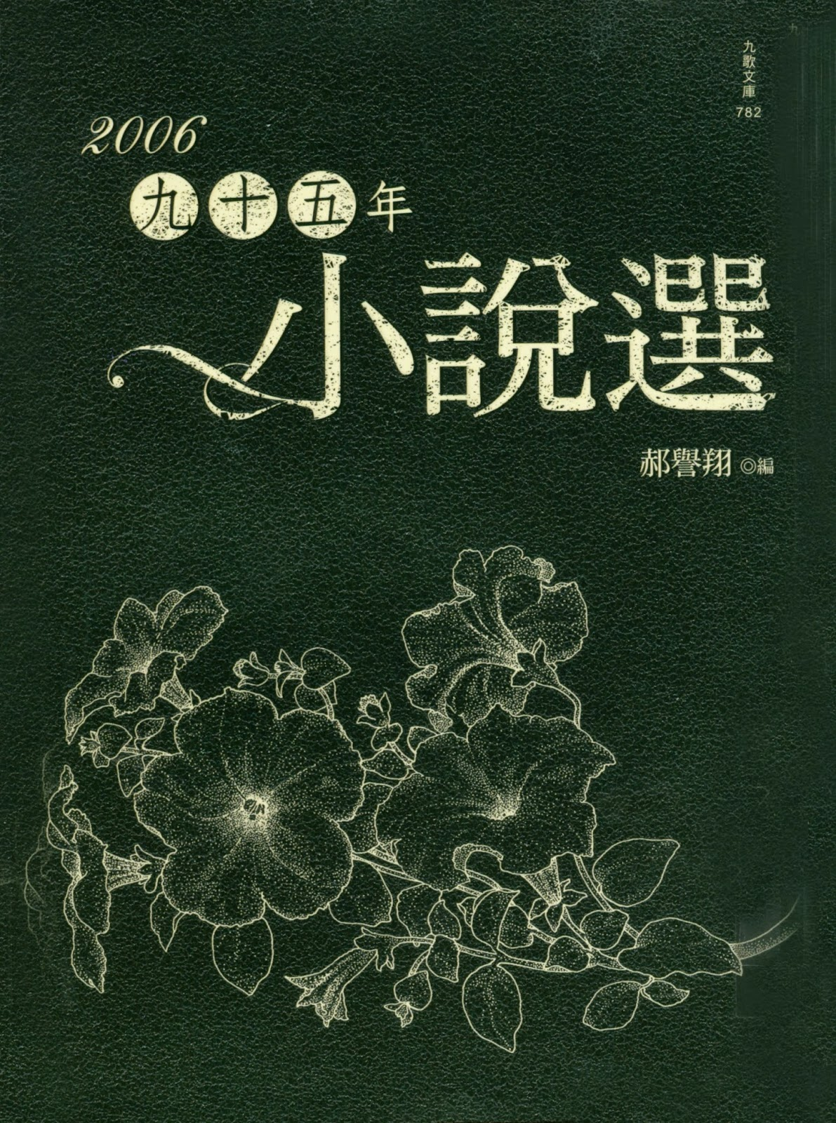 <i>Selected Novellas in the Year Ninety-Five</i>《九十五年小說選》