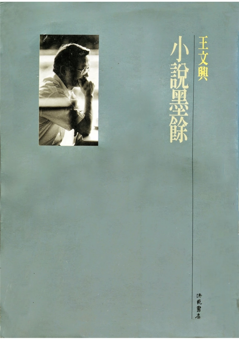 <i>Beyond Fiction</i>《小說墨餘》
