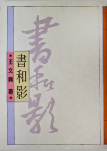 <i>Books and Films</i>《書和影》