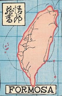 1933年 首次刊行於日本藏書票協會第一藏書票集FORMOSA  <BR>收藏家:悟郎