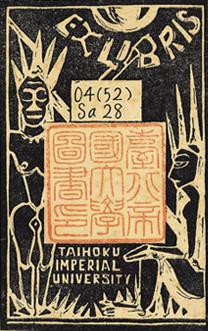 1935年 首次公開刊行於書物展望雜誌 <BR>收藏家:台北帝國大學圖書館「台灣大學前身」