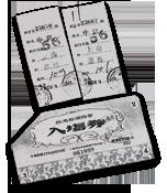 林海音於1948年返回故鄉台灣的船票