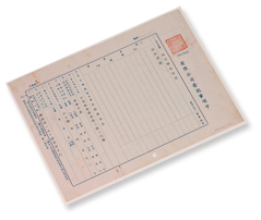 純文學出版社登記卡