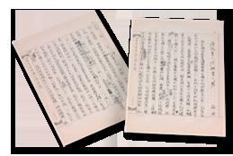 莊因手稿〈淺說書之「法」與書之「藝」〉