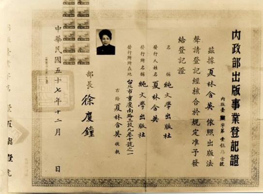 「純文學出版社」申請內政部出版事業登記證