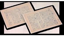 〈竹茶爐的下落〉手稿