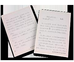長子夏祖焯(夏烈)的手稿