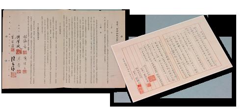 「鍾理和紀念館」募捐啟事林海音親筆「合約書」
