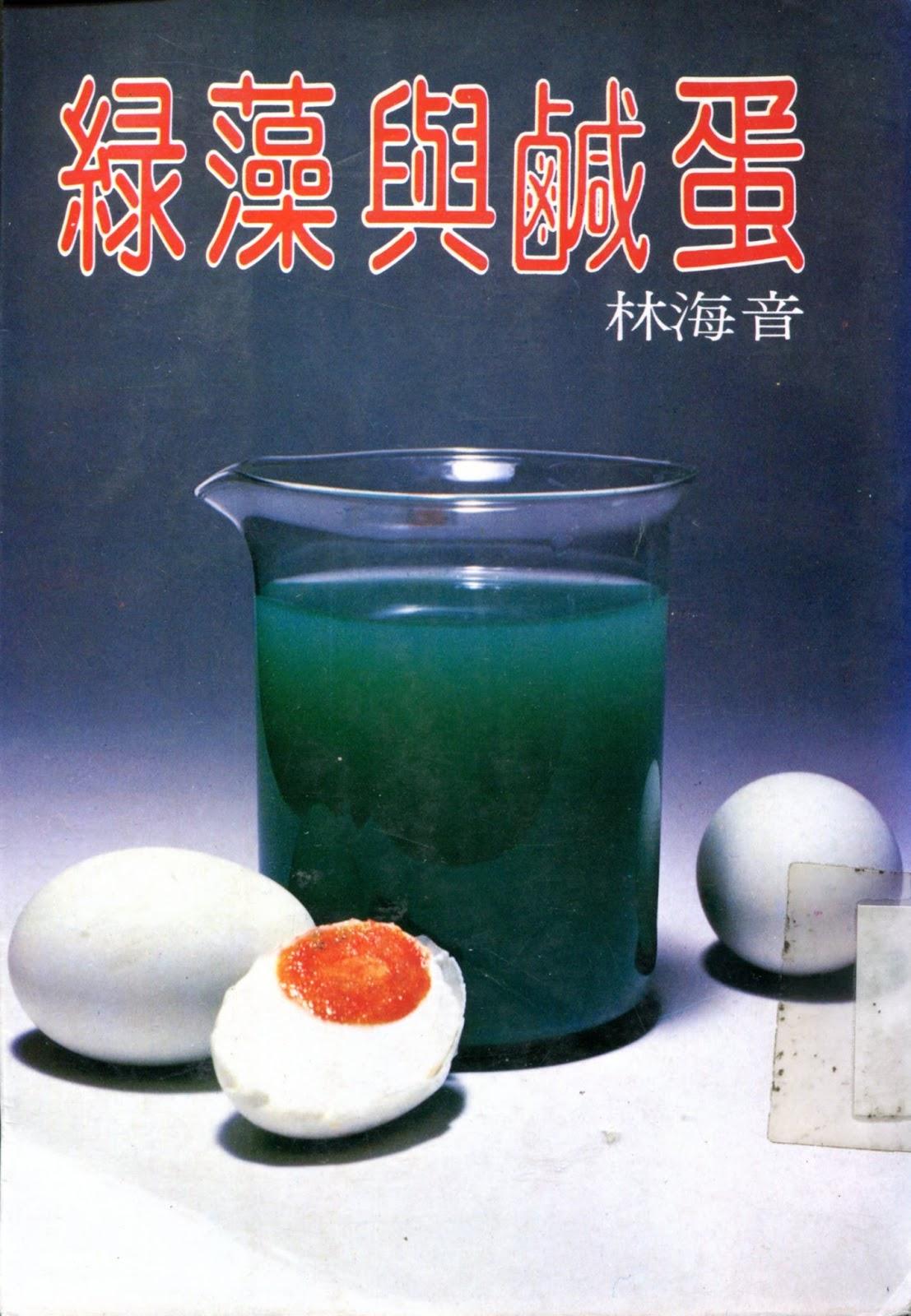 綠藻與鹹蛋