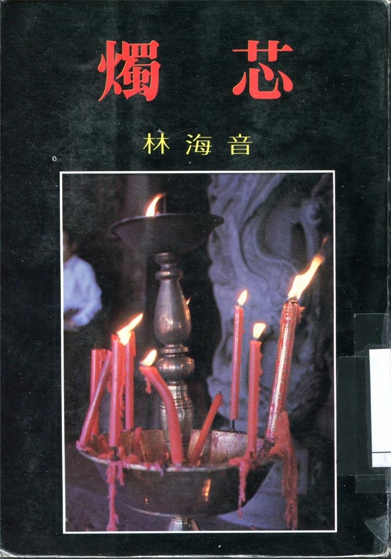 (台北:純文學出版社,1981)