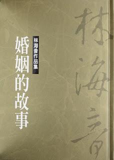 婚姻的故事 (台北:遊目族文化事業股份有限公司,2000)