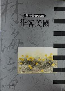 (台北:遊目族文化事業股份有限公司,2000)