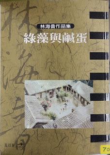 林海音作品集-小說六冊-緣藻與鹹蛋 (台北:遊目族文化事業股份有限公司,2000)