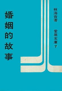 婚姻的故事 (台北:愛眉文藝出版社,1970)