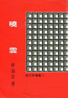 曉雲 (台北:純文學出版社,1960)
