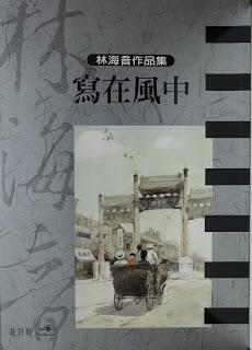 2000 林海音作品集-散文六冊-寫在風中